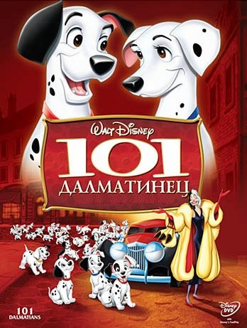 �������� ����� 101 ���������� / One Hundred and One Dalmatians ������ ��������� ��� �����������