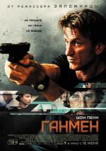 Ганмен / The Gunman