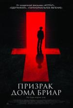 Призрак дома Бриар / The Unspoken