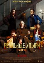 Реальные упыри / What We Do in the Shadows