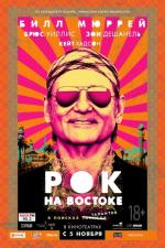 Рок на Востоке / Rock the Kasbah