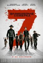 Великолепная семерка / The Magnificent Seven