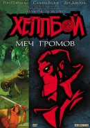 Хеллбой Animated: Меч штормов / Hellboy Animated: Sword of Storms