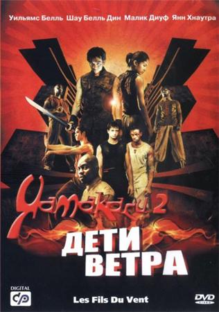 Ямакаси 2: Дети ветра / Les fils du vent / 2004 / DVDRip