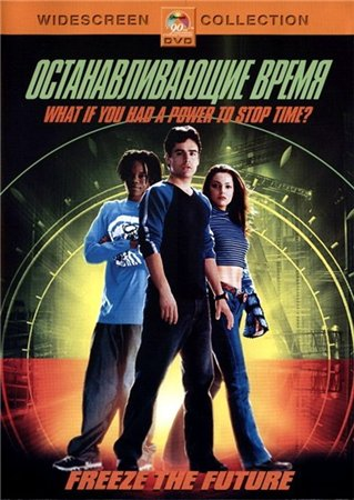 �������� ����� ��������������� ����� / Clockstoppers ������ ��������� ��� �����������