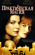 ������������ ����� / Practical Magic