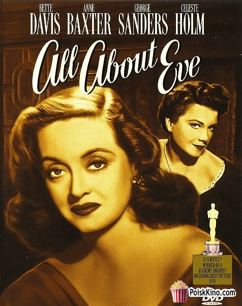 �������� ����� �� � ���  / All About Eve ������ ��������� ��� �����������